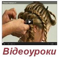 Відео зачіски